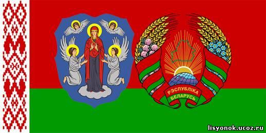 герб белоруссии и флаг белоруссии